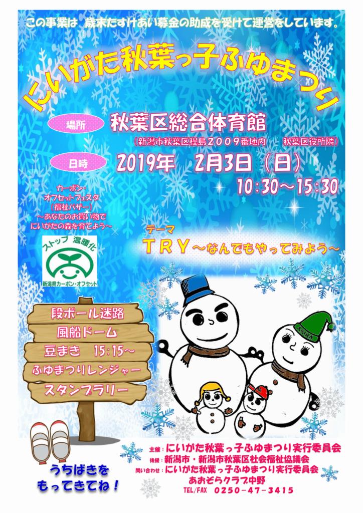 20190203秋葉っ子ふゆまつりポスター1