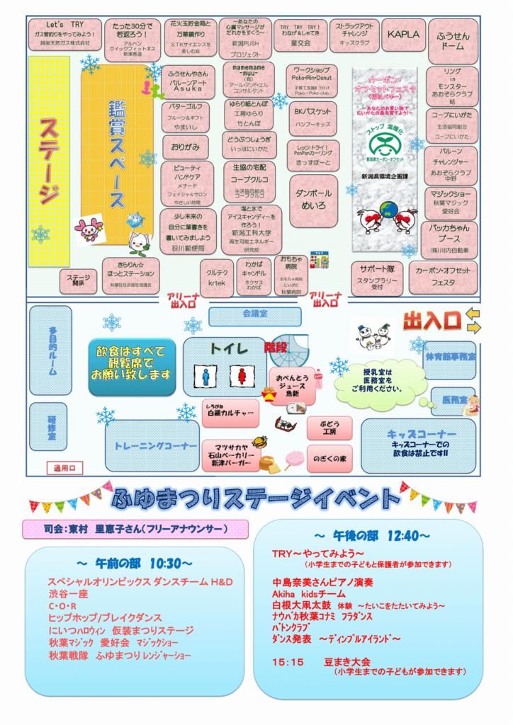 20190203秋葉っ子ふゆまつりポスター2